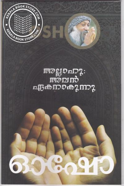 Cover Image of Book Allahu Avan Ekanakunnu