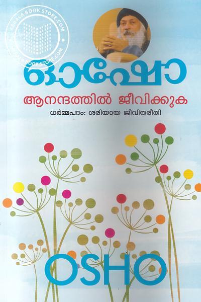 Cover Image of Book ആനന്ദത്തില് ജീവിക്കുക