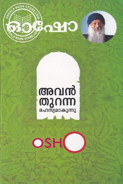 Cover Image of Book അവന് തുറന്ന രഹസ്യമാകുന്നു