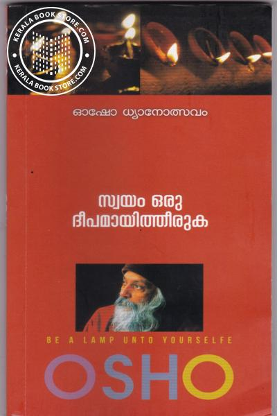 Cover Image of Book Be a Lamp upto yourself -Series 6-
