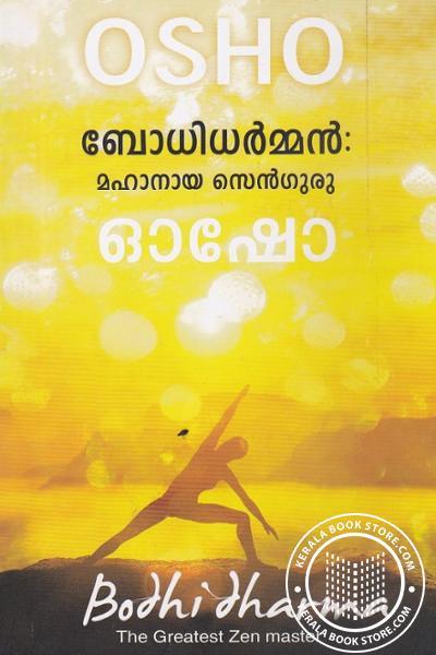 Cover Image of Book ബോധിധര്മ്മന് മഹാനായ സെന്ഗുരു