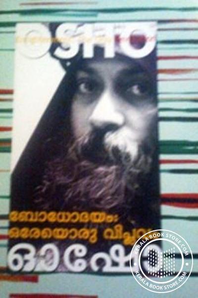 Cover Image of Book ബോധോദയം ഒരേയൊരു വിപ്ലവം