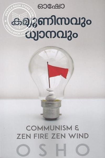 Cover Image of Book കമ്മ്യൂണിസവും ധ്യാനവും