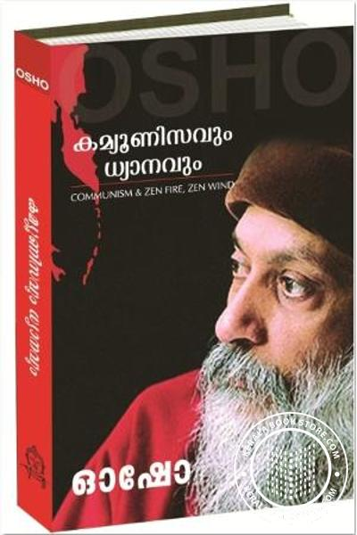 Cover Image of Book Communisavum Dyanavum