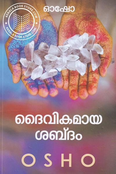 Cover Image of Book Daivikamaya Shabdam