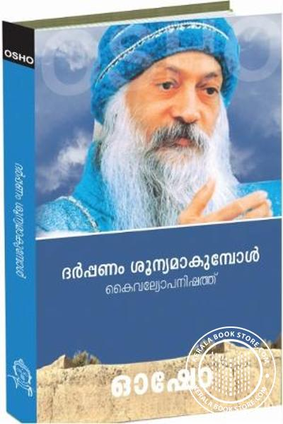 Cover Image of Book Dharppanam Soonyamakumbol