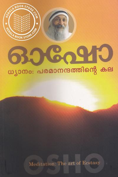 Cover Image of Book Dhyanam Paramanandathinte Kala