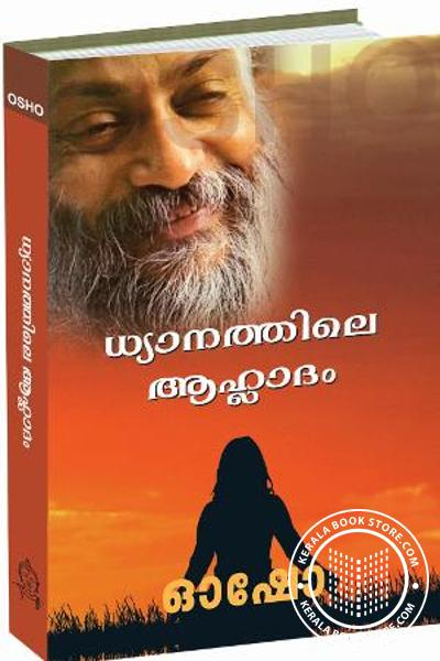 Cover Image of Book Dhyanathile Aahladam