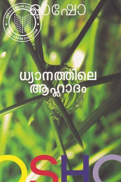 Cover Image of Book ധ്യാനത്തിലെ ആഹ്ലാദം