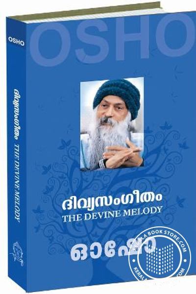 Cover Image of Book Divya Sangeetham