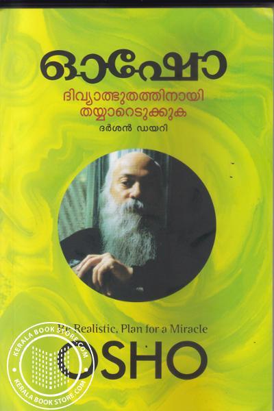 Image of Book Divyathbhuthathinayi Thayyaredukkuka