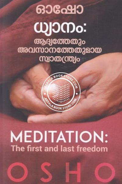 Cover Image of Book Dyanam Adyathethum Avasanathethummaya Swathatryan