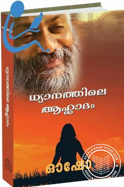 Cover Image of Book ധ്യാനം