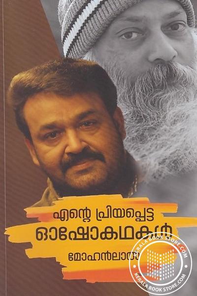 Cover Image of Book എന്റെ പ്രിയപ്പെട്ട ഓഷോ കഥകള് മോഹന്ലാല്