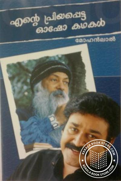 Cover Image of Book എന്റെ പ്രിയപ്പെട്ട ഓഷോ കഥകള്