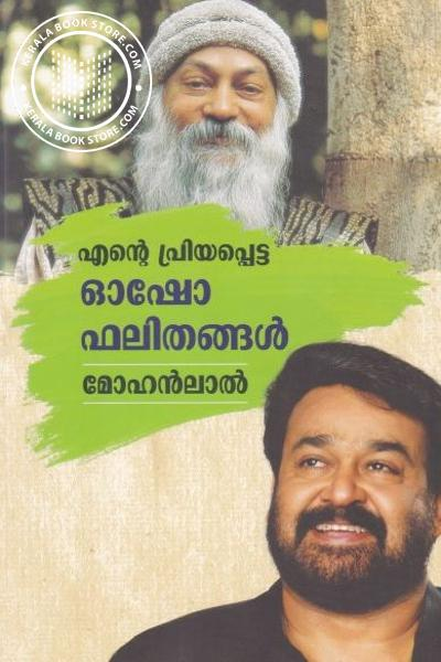 Cover Image of Book Ente Priyappetta Osho Phalithangal