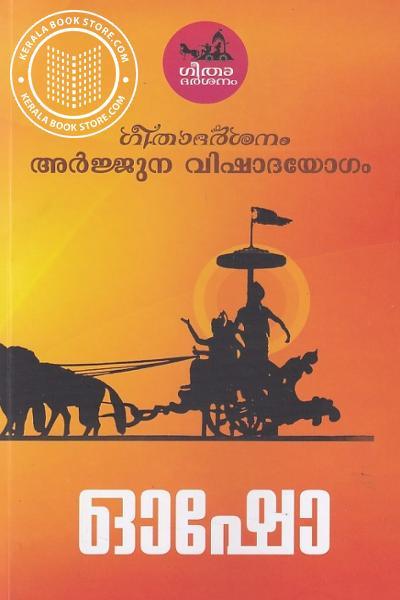 Cover Image of Book ഗീതാദര്ശനം അര്ജ്ജുന വിഷാദയോഗം