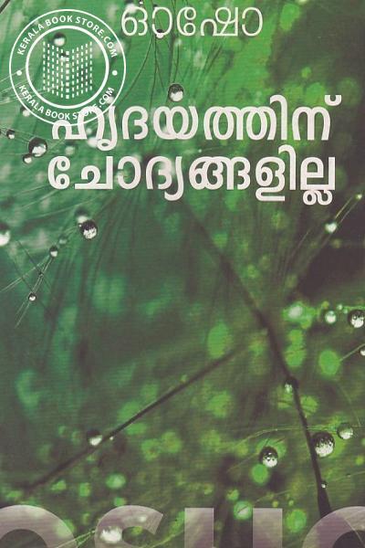 Cover Image of Book ഹൃദയത്തിനു ചോദ്യങ്ങള് ഇല്ല