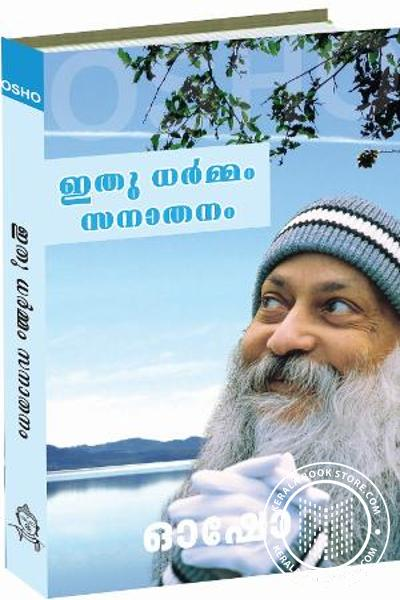 Cover Image of Book Ithu Darmmam Sanathanam