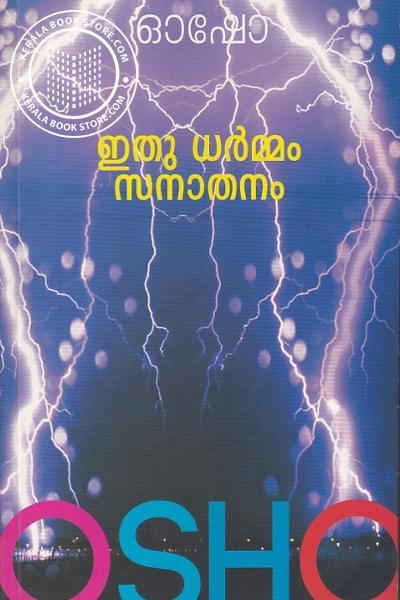 Cover Image of Book ഇതു ധര്മ്മം സനാതനം