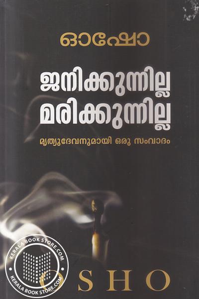 Cover Image of Book ജനിക്കുന്നില്ല മരിക്കുന്നില്ല മൃത്യുദേവനുമായി ഒരു സംവാദം