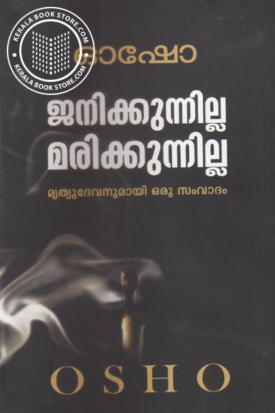 Cover Image of Book ജനിക്കുന്നില്ല മരിക്കുന്നില്ല