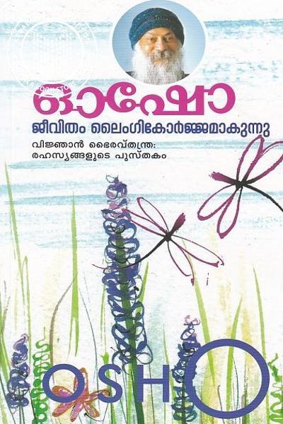 Cover Image of Book Jeevitham Laaingigorjamakunnu