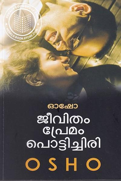 Cover Image of Book Jeevitham Premam Pottichiri