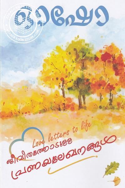 Cover Image of Book ജീവിതത്തോടുള്ള പ്രണയ ലേഖനങ്ങള്