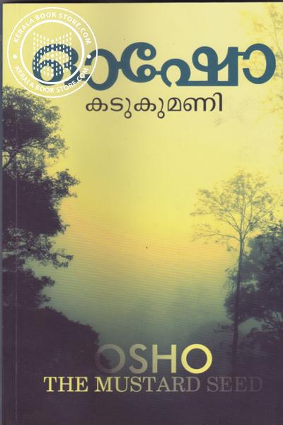 Image of Book Kadukumani