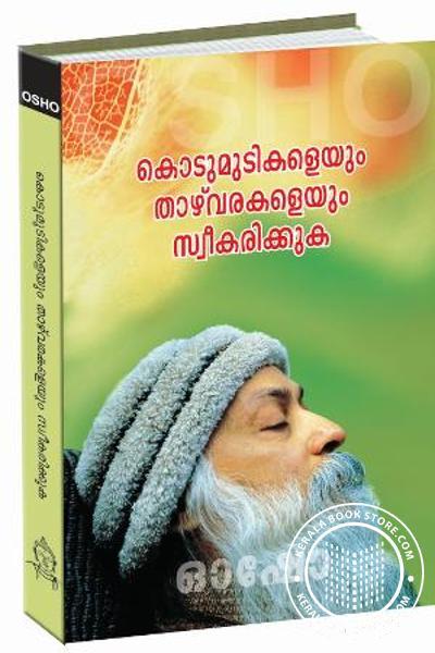 Cover Image of Book Kodumudikaleyum Thazhavarakaleyum Sweekarikkuka