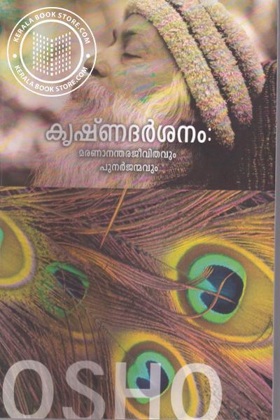 Cover Image of Book Krishna Dharsanam Marananantharajeevithavum Punarjanmavum