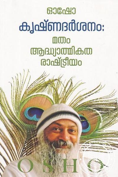 Cover Image of Book Krishnadarsanam Matham Aadhyathmikatha Rashtreeyam