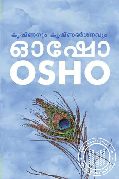 Cover Image of Book Krishnanum Krishna Darsanavum