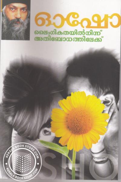Cover Image of Book Laaingeegathayil Ninnu Athibodhanathilekku