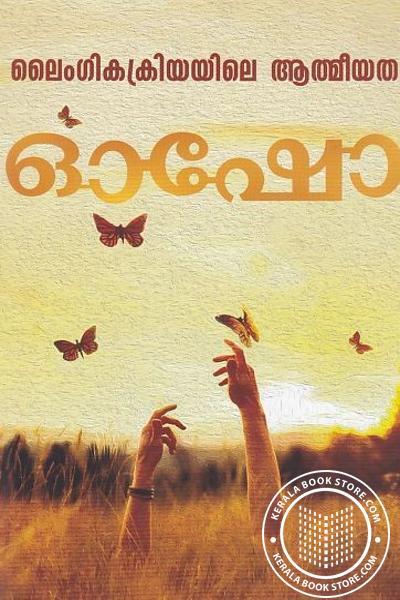 Cover Image of Book Laingika Kriyayile Athmeeyatha