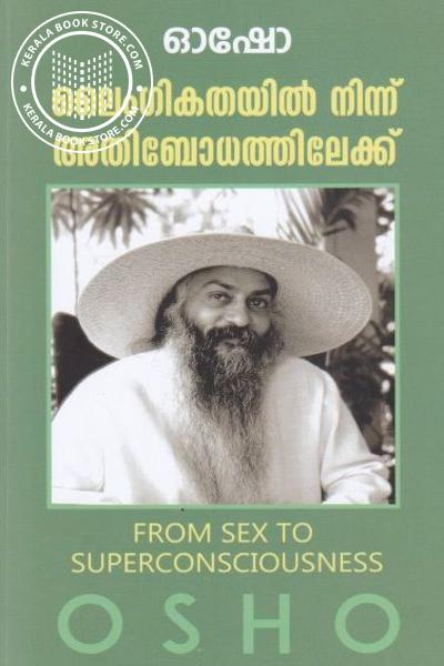 Cover Image of Book Laingikathayil Ninnum Athibodhathilekku