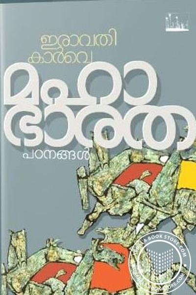 Cover Image of Book മഹാഭാരത പഠനങ്ങള്‍