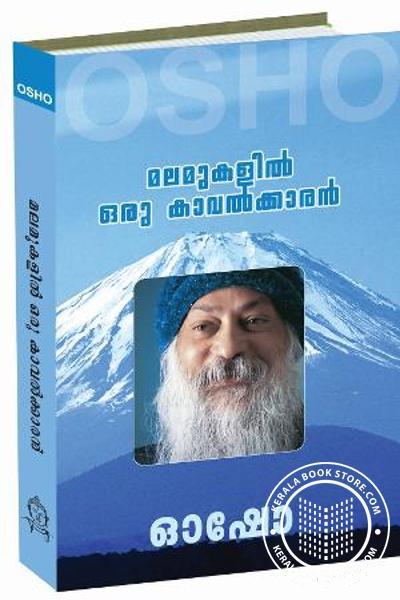 Cover Image of Book മലമുകളില് ഒരു കാവല് കാരന്