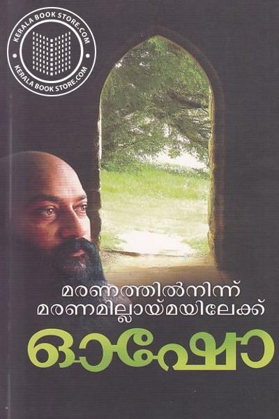Cover Image of Book Maranathilninnum Maranamillayimayilekku