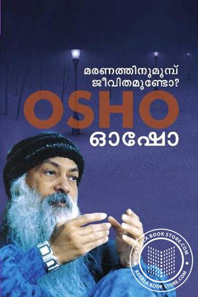 Cover Image of Book Maranathinumunpu Jeevithamundo