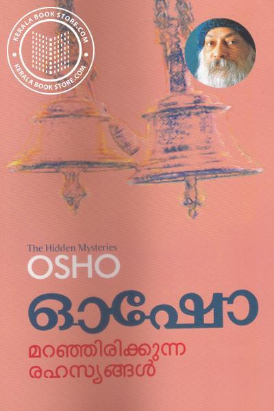 Cover Image of Book മറഞ്ഞിരിക്കുന്ന രഹസ്യങ്ങള്