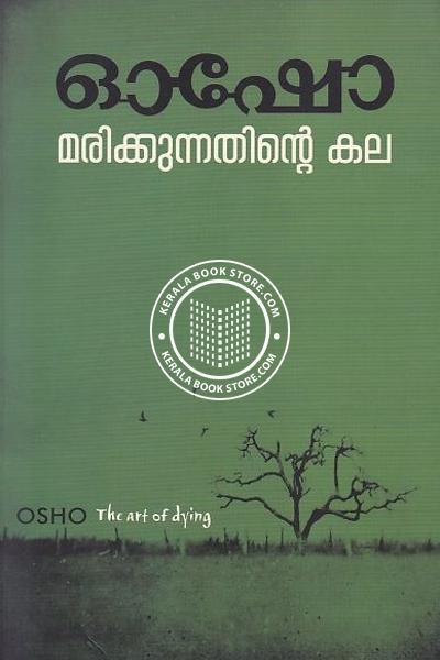Cover Image of Book മരിക്കുന്നതിന്റെ കല