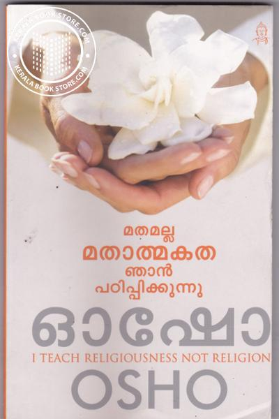Cover Image of Book Mathamalla Mathathmakatha Njan Padippikkunnu