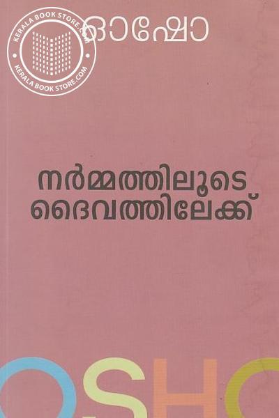 Cover Image of Book Narmathiloode Daivathilekku