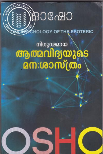 Cover Image of Book നിഗൂഢമായ ആത്മവിദ്യയുടെ മനഃശാസ്ത്രം