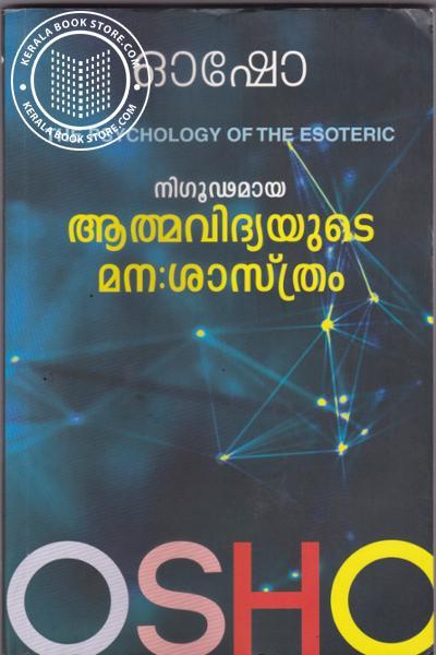 Cover Image of Book Nigoodamaya Aathmavidhyayude Manashasthram