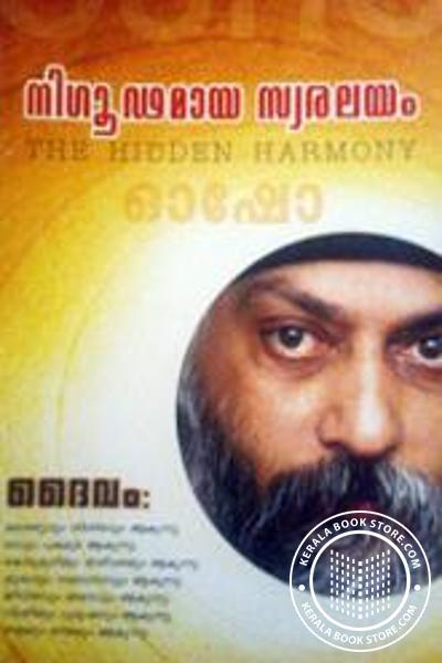 Cover Image of Book Nigoodamaya Swaralayam -The Hidden Harmony-