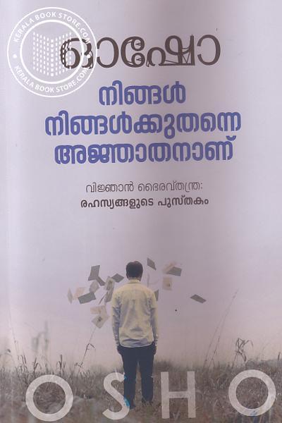Cover Image of Book നിങ്ങള് നിങ്ങള്ക്കുതന്നെ അജ്ഞാതനാണ്