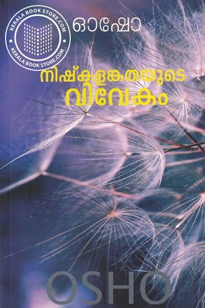 Cover Image of Book നിഷ്കളങ്കതയുടെ വിവേകം